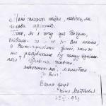 лист Ніни Древу 1995_841x1200