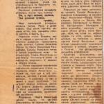 1980 - Ансамбль і його пісня_528x1200