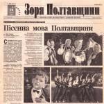 1999 - Пісенна мова Полтавщини_1201x1200