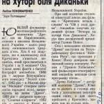 2001 - Вони озвучили вечори на хуторі біля Диканьки - Зоря Полтавщини_857x1200