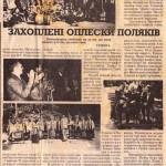 2001 - Захоплені оплески поляків - Пирятинські вісті_676x1200