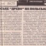 2002 - Крячківське Древо на польській землі_1600x964