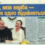 2002 - Ніна про Древо - Хрещатик_1600x1171