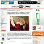 2004 - Коріння одного древа - Львівська газета_1213x1200