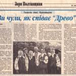 2005 - Ви чули як співає Древо - Зоря Потавщини_1600x1188